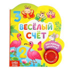 Музыкальная книга «Весёлый счёт», 10 стр.
