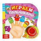 Музыкальная книга «Играем пальчиками», 10 стр. - фото 974571