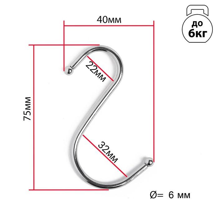 Крючок L=7,5x4 см, толщина 0,5 мм, цвет хром