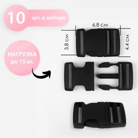 Fastex of 6.8*4.4 cm VN 3.8 cm (neb 10pcs price for neb) black