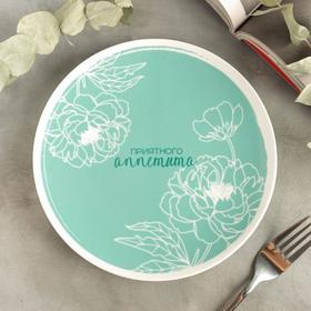 "Тарелка плоская ""Цветы"", 20 см"