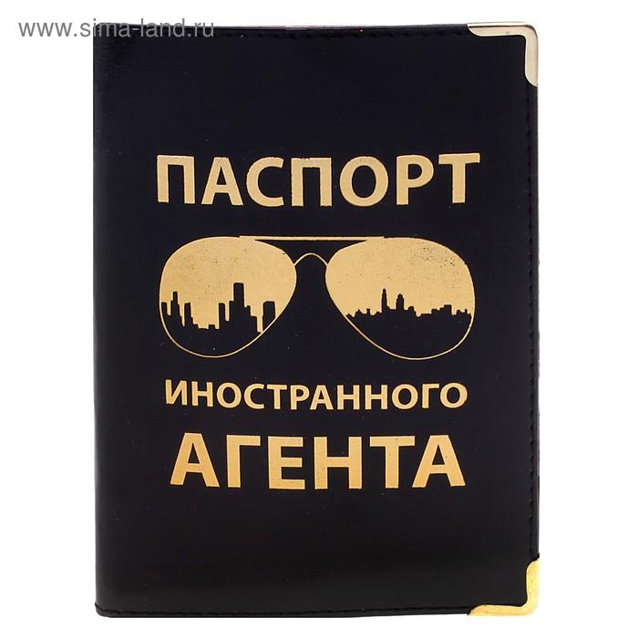 """Обложка для паспорта """"Иностранного агента"""""""