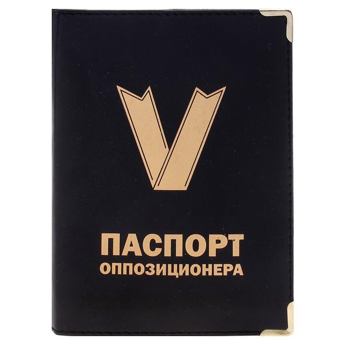 """Обложка для паспорта """"Оппозиционера"""""""