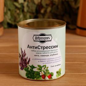 """Бомбочки для ванны в тубусе """"Антистрессин"""", 3 шт - фото 7449250"""