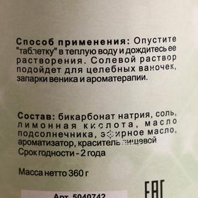 """Бомбочки для ванны в тубусе """"Антистрессин"""", 3 шт - фото 7449251"""