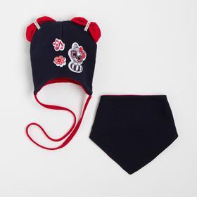 Комплект для девочки (шапка, снуд), цвет тёмно-синий, размер 41-44 см (6-9 мес.)