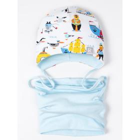Комплект детский (шапка,снуд), цвет светло-голубой, размер 44-47 см (9-18 мес.)