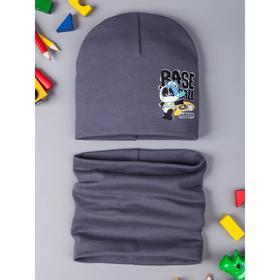Комплект для мальчика (шапка,снуд), цвет серый, размер 44-47 см (9-18 мес.)