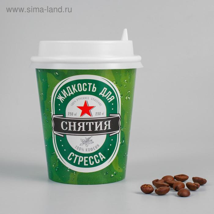 """Set of paper cups for coffee with lid """"stress"""", 250 ml, 6 PCs"""