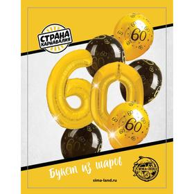"A bouquet of balloons ""60"" foil, latex, set of 7pcs. Color gold"