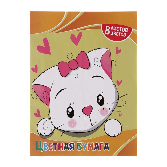 Бумага цветная А4, 8 листов, 8 цветов «Котёнок с бантиком», односторонняя