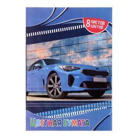 Бумага цветная А4, 8 листов, 8 цветов «Синий автомобиль», односторонняя