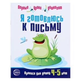 Прописи для детей 4—5 лет «Я готовлюсь к письму», соответствует ФГОС ДО , 16 стр.