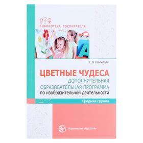 «Цветные чудеса. Дополнительная образовательная программа по изобразительной деятельности. Средняя группа», Шакирова Е.В.