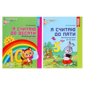Комплект «Я считаю до 10», рабочие тетради для детей 4-6 лет, 2 тетради, Колесникова Е.В.
