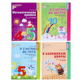 Комплект «Рабочие тетради по математике для детей 4-6 лет», 4 тетради, Колесникова Е.В.