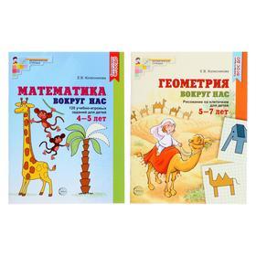 Комплект «Математика и геометрия вокруг нас для детей 4-7 лет», 2 книги, Колесникова Е.В.