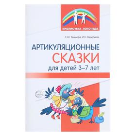 «Артикуляционные сказки для детей 3—7 лет» Танцюра С.Ю., Васильева И.Н., 64 стр.