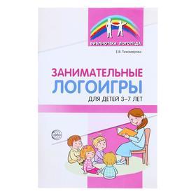 «Занимательные логоигры для детей 3—7 лет», Тихомирова Е.В., 64 стр.
