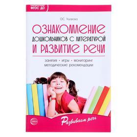 Методическое пособие «Ознакомление дошкольников с литературой и развитие речи»., 3-е изд., дополненное