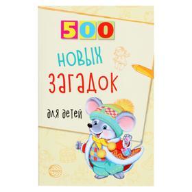 «500 новых загадок для детей», Алдошина Л.П., 96 стр.