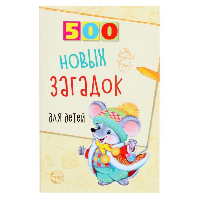 «500 новых загадок для детей», Алдошина Л.П., 96 стр. - фото 982337