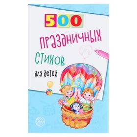 «500 праздничных стихов для детей», Шипошина Т.В., Иванова Н.В., 96 стр.