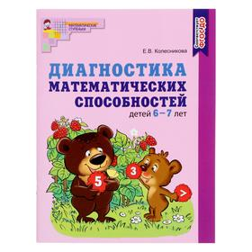 Диагностика математических способностей детей 6—7 лет/ Колесникова Е.В., 48 стр.