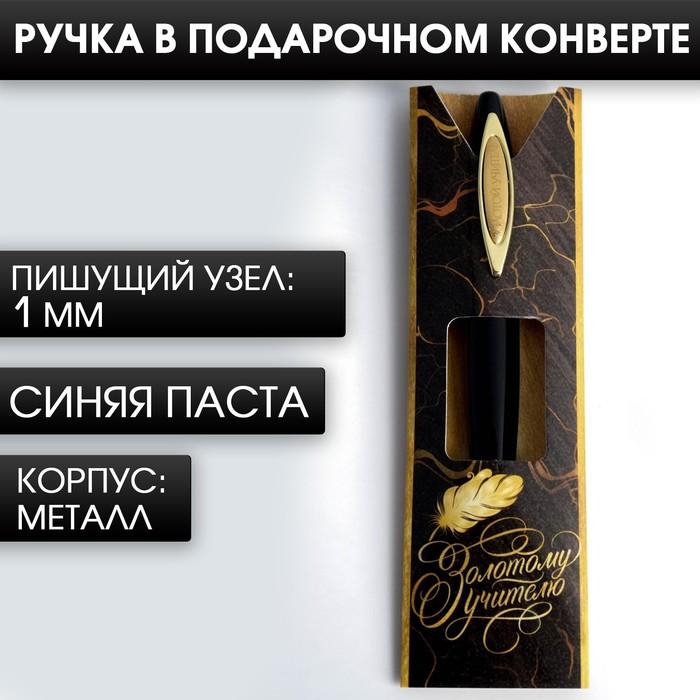 """Ручка в картонном конверте """"Золотому учителю"""",  металл - фото 494017"""