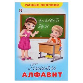 Умные прописи «Пишем алфавит»