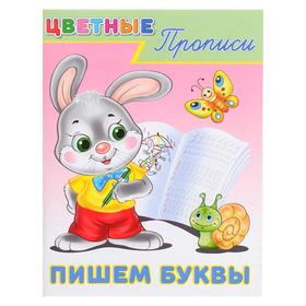 Цветные прописи «Пишем буквы»