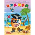 Многоразовые наклейки «Чудики. Пират» - фото 975182