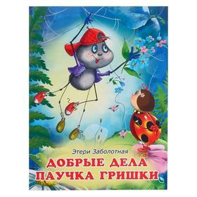 «Добрые книжки для детей. Добрые дела паучка Гришки»
