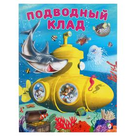 Добрые книжки для детей. Подводный клад