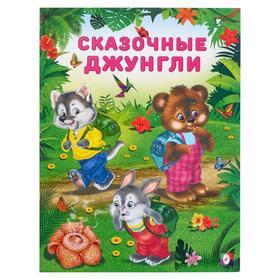 Добрые книжки для детей. Сказочные джунгли