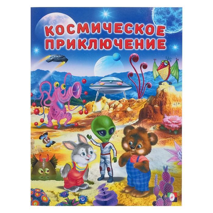 «Добрые книжки для детей. Космические приключения» - фото 982251