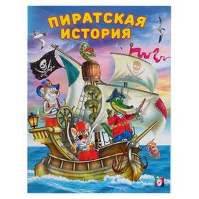 Добрые книжки для детей. Пиратская история