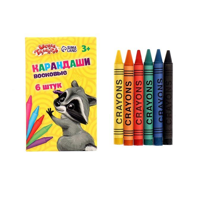 Восковые карандаши, набор 6 цветов, высота 1 шт - 8 см, диаметр 0,8 см