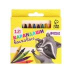Восковые карандаши, набор 12 цветов, высота 1 шт - 8 см, диаметр 0,8 см