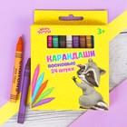 Восковые карандаши, набор 24 цвета, высота 1 шт - 8 см, диаметр 0,8 см