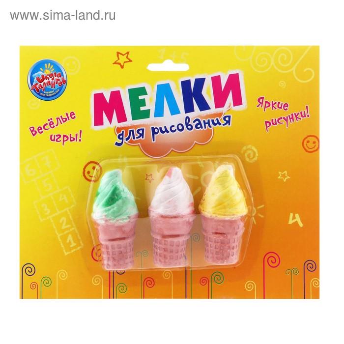 """Мелки для рисования """"Мороженки"""", набор 3 цвета"""