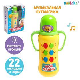 """Музыкальная игрушка """"Бутылочка"""", световые и звуковые эффекты, работает от батареек"""
