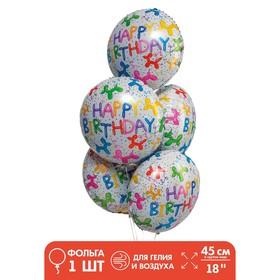 """Шар фольгированный 18"""" «С днём рождения!», воздушные собачки, набор 5 шт."""