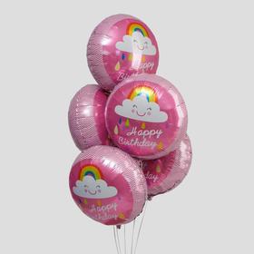 """Шар фольгированный 18"""" «С днём рождения, радуга в облаках», набор 5 шт., цвет розовый"""