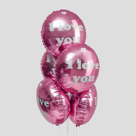 """Шар фольгированный 18"""" «Я тебя люблю», набор 5 шт., цвет розовый"""