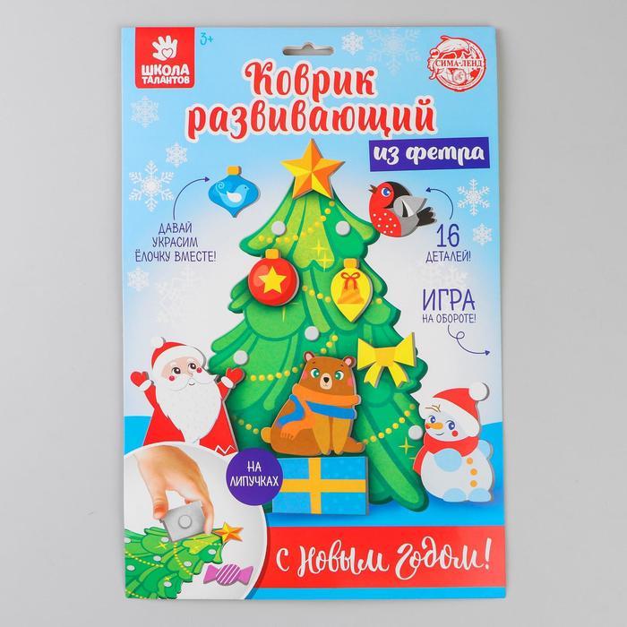 Коврик развивающий «У новогодней ёлочки» из фетра