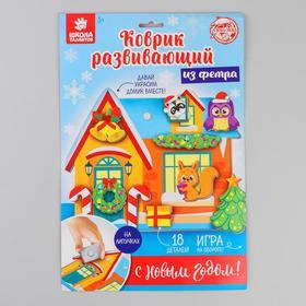 Коврик развивающий «Новогодний домик» из фетра Ош