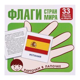"""Обучающие карточки """"Флаги стран мира"""" 33 шт."""