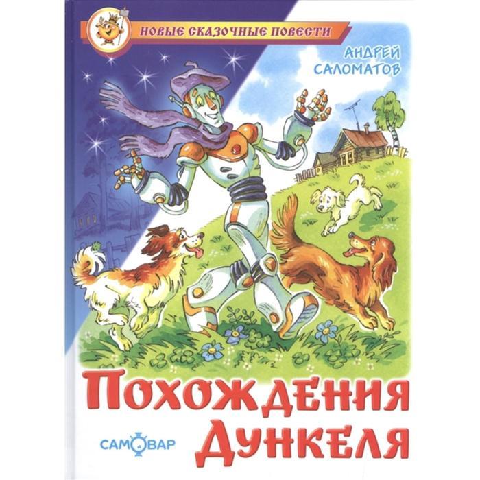 «Похождения Дункеля», А. Саломатов - фото 981616