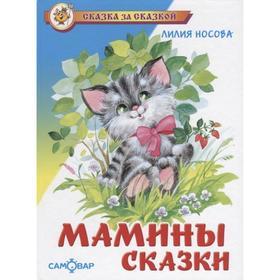 «Мамины сказки», Носова Л.